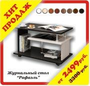 Журнальный стол