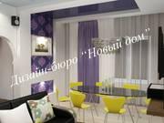 Дизайн интерьера в Томске